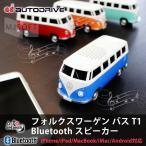 フォルクスワーゲン バス T1 Bluetooth スピーカー autodrive Volkswagen T1 Bus AUTO SPEAKER スマホ タブレット iPhone iPad MacBook Android対応