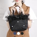 フリル チュール リボン トートバッグ  帆布 キャンバス パール 軽量 女性 シンプル 可愛い かわいい フェミニン ガーリー レディース サブバッグ ランチバッグ