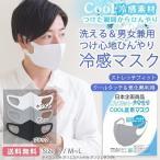 送料無料クール マスク冷感 夏用 日本企画 3枚セット ひんやり 熱中症予防 cool 男女兼用 洗える ホワイト ヒロシモール Sサイズあり hirosimall