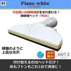掃除機 ヘッド MJX ピアノホワイト(ロゴ・塗装なし) 床用 ふとん用 吸引力アップ 交換