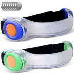 LEDアームバンド 夜間スポーツ用 予備用電池4個付属 ランニング ウォーキング ジョギング キャンプ 夜釣り 散歩 自転車走行 アクセサリ