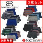 バナナリパブリック ボクサー メンズ 3枚セット BANANA REPUBLIC アンダーウエア お買い得 アソート Sサイズ BR-KBS