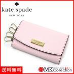 ケイトスペード キーケース レディース KATE SPADE Wallet pink blush ライトピンク WLRU2672-696