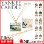 ヤンキーキャンドル ホームフレグランス YANKEE CANDLE ミニリードディフューザー 35.4ml ギフト 全10フレグランス YK325-05