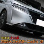 日産 ノート e13 パーツ フロントフォグ ガーニッシュ 2P ドレスアップ 外装 カスタムパーツ 新型 NISSAN NOTE E13 e-POWER