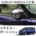 日産 セレナ C27 パーツ サイド ドア ミラー カバー ガーニッシュ 全面タイプ ウィンカー 社外品 カスタム 外装 新型 NISSAN SERENA G/X/S ハイウェイスター G