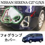 日産 新型 セレナ c27 パーツ フォグ ランプ ライト カバー カスタム ガーニッシュ NISSAN SERENA C27 G/X/S ABSメッキ ステンレス鏡面仕上げ 外装 社外品