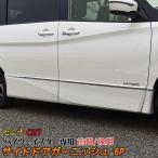 セレナ C27 パーツ カスタム 日産 ハイウェイスター サイド ドア モール ガーニッシュ 6P メッキ仕上げ 社外品 外装 新型 NISSAN SERENA ハイウェイスターG