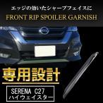 セレナ C27 パーツ カスタム 日産 ハイウェイスター フロント バンパー ABS メッキ仕上げ 高級感 社外品 外装 新型 NISSAN SERENA ハイウェイスターG