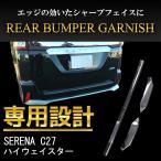 セレナ C27 パーツ カスタム 日産 ハイウェイスター リア バンパー ガーニッシュ ABS メッキ仕上げ 高級感 社外品 外装 新型 NISSAN SERENA ハイウェイスターG