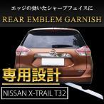 エクストレイル T32 NT32 パーツ カスタム ガーニッシュ 日産 X-TRAIL リア エンブレム下 ステンレス 鏡面仕上げ 高級感 専用設計 社外品 外装 NISSAN