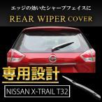 エクストレイル T32 カスタム パーツ ガーニッシュ 日産 X-TRAIL NT32 リア ワイパー カバー ABS メッキ仕上げ 高級感 アーム 専用設計 社外品 外装 NISSAN
