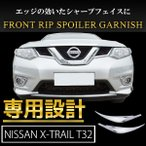 エクストレイル T32 NT32 カスタム パーツ ガーニッシュ 日産 X-TRAIL フロント リップ スポイラー周り ABS メッキ仕上げ 専用設計 社外品 外装 NISSAN