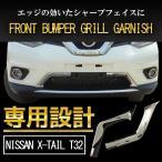 日産 X-TRAIL T32 NT32 パーツ フロント バンパーグリル周り ガーニッシュ ABS 高級感 メッキ仕上げ 専用設計 社外品 カスタム 外装 NISSAN エクストレイル