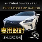 レクサス RX200t RX450h パーツ フロント フォグ ランプ ガーニッシュ LR エクステリア ドレスアップ メッキ サテン 外装 社外品 カスタム 新型 LEXUS RX 20系