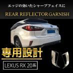 レクサス RX200t 450h 新型 RX 20系 エアロ パーツ リアリフレクター リアフォグ ランプ ガーニッシュ LRセット 新型 LEXUS RX 対応 社外品