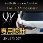 レクサス RX200t 450h 新型 RX 20系 テールライト ガーニッシュ 左右 4Pセット ガーニッシュ LRセット 新型 LEXUS RX 対応 社外品