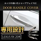 レクサス RX200t RX450h パーツ サイド ドア ハンドル カバー 4P セット ドアノブ メッキ ドレスアップ メッキ仕上げ 外装 社外品 カスタム 新型 LEXUS RX 20系