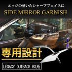 レガシィ アウトバック BS系 スバル サイドミラー アライン カバー ガーニッシュ 2P 全グレード対応LEGACY カスタム パーツ