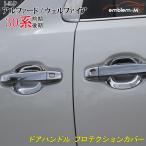 トヨタ アルファード ヴェルファイア 30系 カスタム パーツ ドアハンドル プロテクションカバー ガーニッシュ アウターハンドル プロテクター 保護パーツ