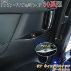 トヨタ アルファード ヴェルファイア 30系 カスタム パーツ リア ウィンドウスイッチパネル ウィンドウスイッチ べゼル カバー スイッチベース カバー