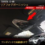トヨタ C-HR オーバーヘッドコンソールパネル 内装 パーツ インテリアパネル ドレスアップ アクセサリー 全グレード対応 TOYOTA C-HR