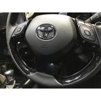 トヨタ C-HR  内装 パーツ ステアリング ガーニッシュ インテリアパネル chr 全グレード 対応 ステアリングアンダーパネル カスタム パーツ