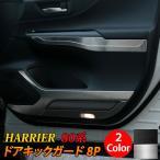 新型ハリアー 80系 パーツ ドアキックガード 8P 選べる2カラー ステンレス製 インテリアパネル ハイブリッド TOYOTA HARRIER HYBRID