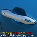 プリウス 50系 PHV パーツ ドアノブカバー フロント リア ハンドル ガーニッシュ 4P メッキ仕上げ アクセサリー カスタム 外装 ドレスアップ PRIUS ZVW 50 51 55