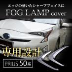 プリウス 50系 パーツ フロントフォグ ランプ ライン カバー ライト ガーニッシュ 2P 外装 エクステリア ドレスアップ カスタム トヨタ アクセサリー