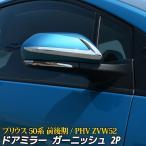トヨタ プリウスPHV 50系 ミラーガーニッシュ ドアミラー カスタムパーツ 外装 ドレスアップ カバー サイドミラー メッキ エアロ TOYOTA PRIUS