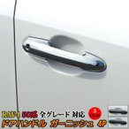 トヨタ 新型 RAV4 50系 ドアハンドル ガーニッシュ カスタム パーツ ドレスアップ アクセサリー ハイブリッド TOYOTA rav4 G X G