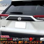 トヨタ 新型 RAV4 50系 バックドア ガーニッシュ リア エンブレム 周り ガーニッシュ カスタム パーツ アドベンチャー G X ハイブリッド G