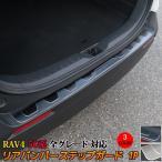 トヨタ 新型 RAV4 50系 リアバンパーステップガード カスタム パーツ アクセサリー 内装 アドベンチャー G X ハイブリッド G