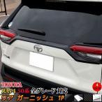 トヨタ 新型 RAV4 50系 バックドア ガーニッシュ リアガーニッシュ カスタム パーツ アクセサリー アドベンチャー G X ハイブリッド G