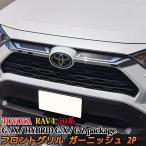トヨタ 新型 RAV4 50系 フロントグリル ガーニッシュ カスタム パーツ ドレスアップ アクセサリー ハイブリッド TOYOTA rav4 G X G