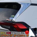 トヨタ 新型 RAV4 50系 リアウイング ガーニッシュ ピラーガーニッシュ カスタム パーツ アドベンチャー G X ハイブリッド G