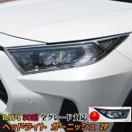 トヨタ 新型 RAV4 50系 ヘッドライト ガーニッシュ エアロパーツ カスタム パーツ 外装 HYBRID TOYOTA rav4 G X G