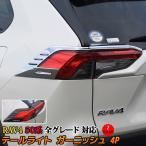 トヨタ 新型 RAV4 50系 テールライト ガーニッシュ エアロパーツ カスタム パーツ アクセサリー HYBRID TOYOTA rav4 G X G