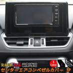 新型 RAV4 50系 センターエアコンパネル エアコン吹き出し口 ガーニッシュ カスタムパーツ アドベンチャー TOYOTA rav4 G X G