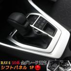 新型 RAV4 50系 シフトベースパネル シフトノブ 周り ガーニッシュ カスタムパーツ アドベンチャー TOYOTA rav4 G X G