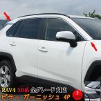トヨタ 新型 RAV4 50系 ピラーガーニッシュ エアロパーツ カスタム パーツ 外装 ドレスアップ アクセサリー HYBRID TOYOTA rav4 G X G