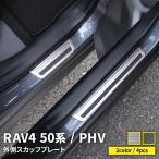新型 RAV4 50系 スカッフプレート 滑り止めゴム付き サイドステップ カスタムパーツ アドベンチャー TOYOTA rav4 G X G