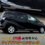 シエンタ 170系 トヨタ サイドドア ガーニッシュ 4P ABS製 鏡面仕上げ サイドリップ トリム ドアモール カスタム パーツ 全グレード対応 社外品