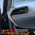 シエンタ 170系 パーツ フロント 送風口 インテリアトリム インテリアカバー 内装品 ドレスアップ カスタム パーツ 新型 ハイブリッド sienta