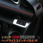 シエンタ 170系 パーツ フロント  コントロール カバー 内装品 ドレスアップ カスタム パーツ 新型 ハイブリッド sienta