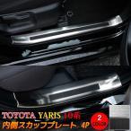 トヨタ ヤリス パーツ ガソリン車専用 サイドステップ 内側 スカッフプレート 滑り止め付き 4P カスタムパーツ YARIS 10系 200系