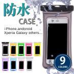 全機種対応 スマホ防水ケース アームバンド ipx8 携帯 海 iPhone8 ケース iPhone8 Plus iPhone6s iPhone7 Xperia XZ X Compact Z5 Premium