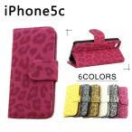 iPhone5cケース iPhone5c 手帳型 スマホケース レザー アイフォン5c アイホン5c iPhone5cカバー ケース スマホカバー ヒョウ柄 豹柄
