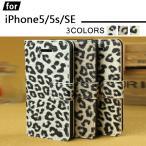 iPhone SE iPhone5s iPhone5 ケース 手帳型 レザー アイフォン5s アイホン5s カバー スマホカバー  スマホケース おしゃれ